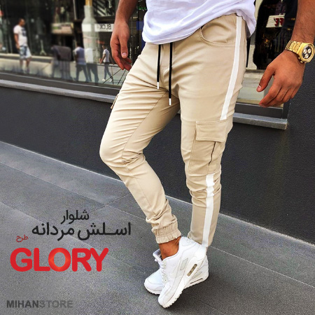 شلوار اسلش مردانه Glory